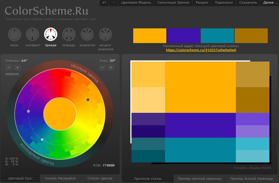 Trendy Web Color Tools and Schemes